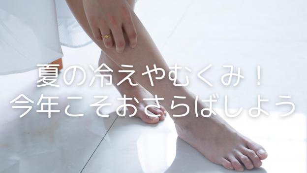 足のむくみ対策