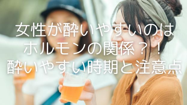 お酒と女性