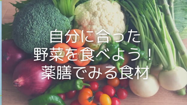 自分に合った野菜を食べよう!薬膳でみる食材
