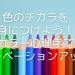 カラー心理学