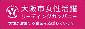 大阪市女性活躍リーディングカンパニー